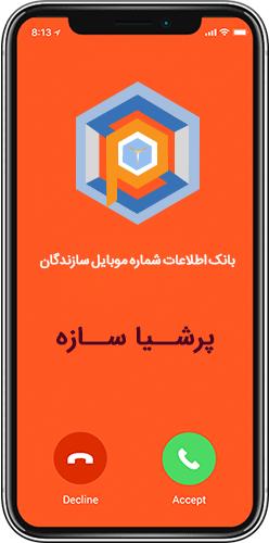بانک اطلاعات شماره موبایل سازندگان